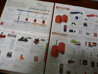 mont-bell 2011 Gear Catalog より