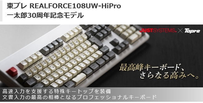 0384-201412_Just_REALFORCE108UW-HiPro