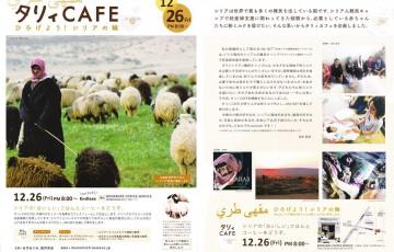 0394-201412_Tary_Cafe