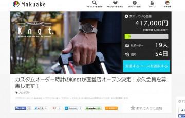 0468-201412_Knot_Makuake2