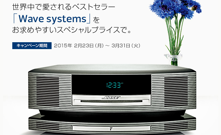 0698-201502_Bose Wavesystems