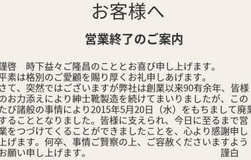 0721-201503_Sanko Shoe