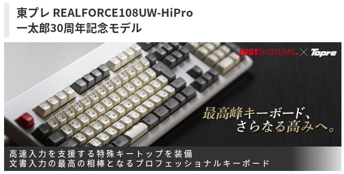 0732-201504_REALFORCE108UW-HiPro