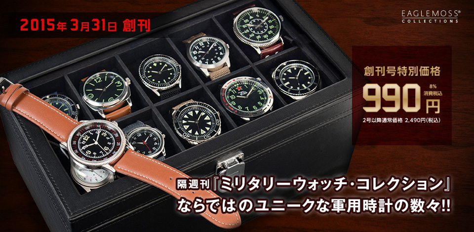 0739-201504_MILITARY WATCH COLLECTION