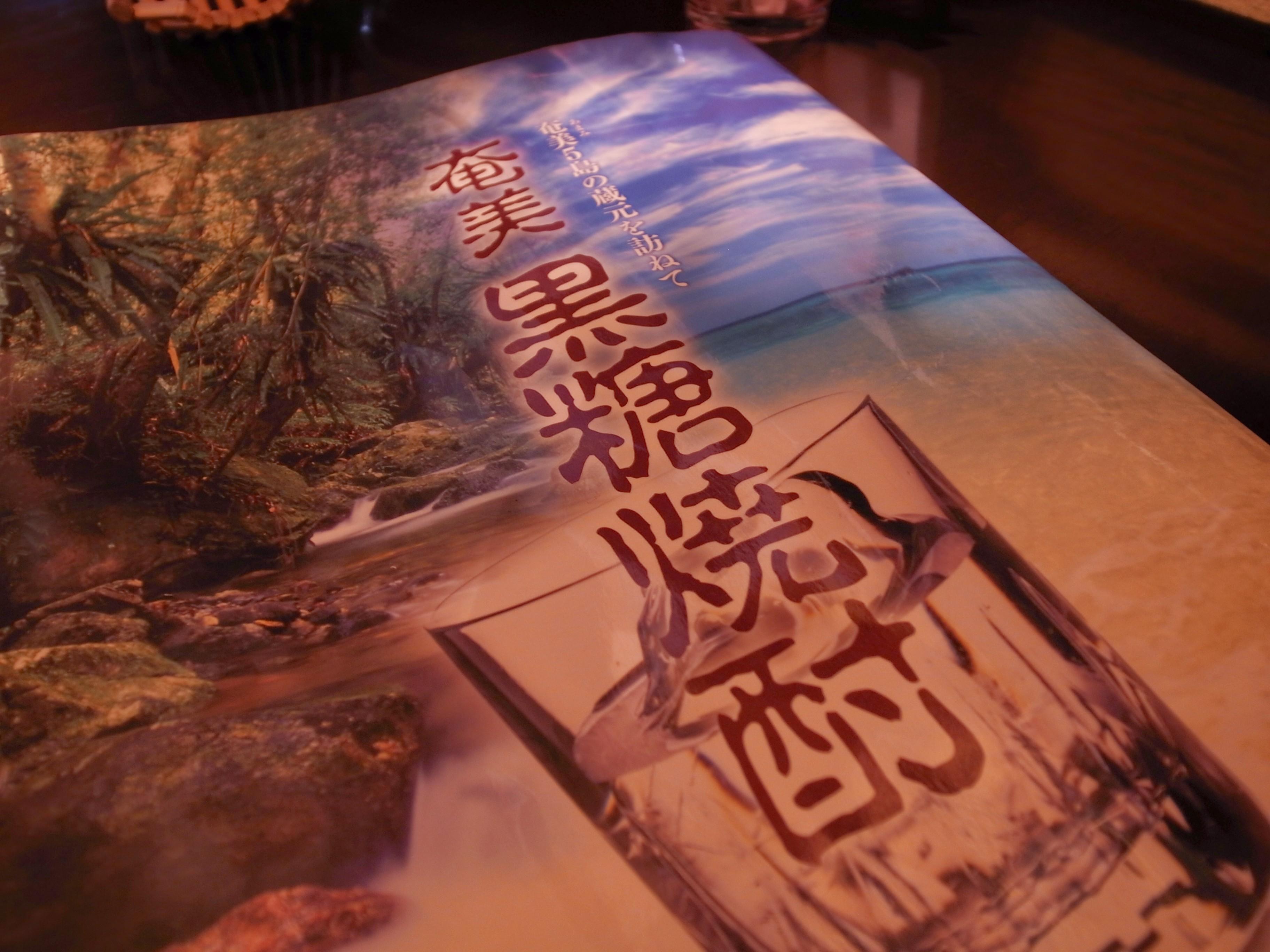 0772-201505_Amami Tsuchihama 04