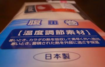 0789-201505_Haramaki 05