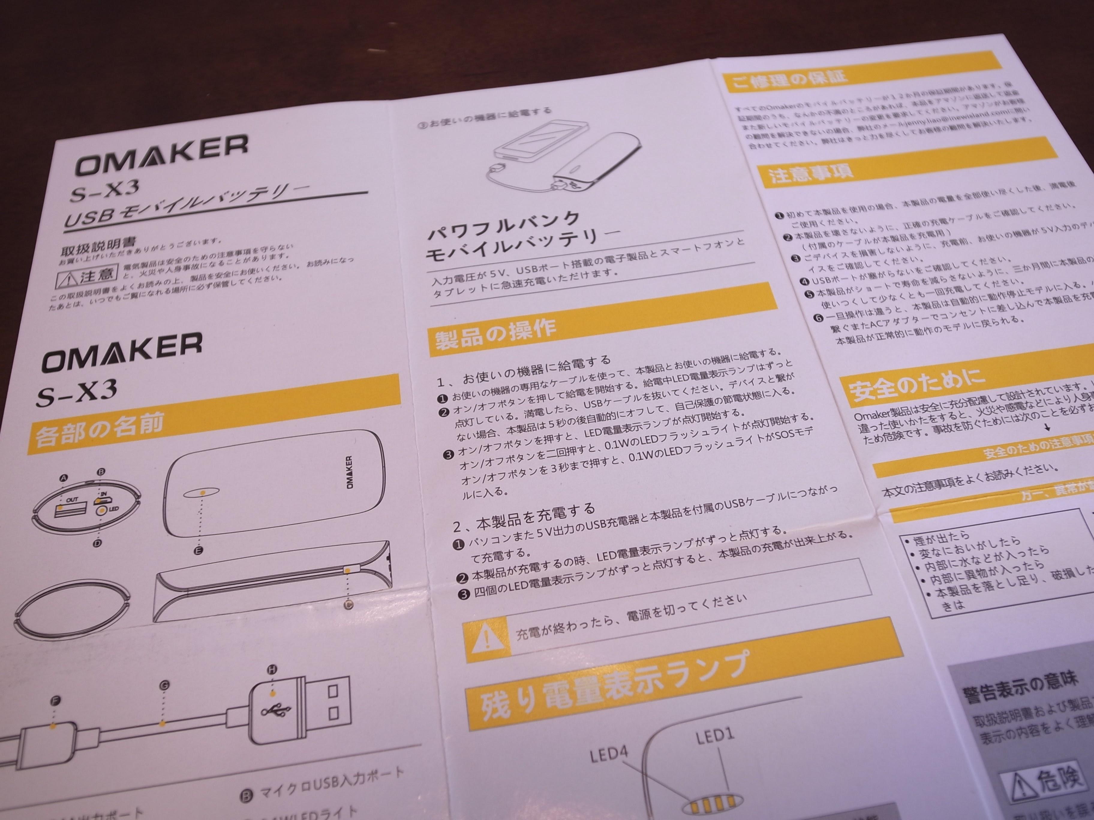 0830-201506_Omaker S-X3 01