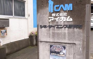 0848-201506_ICAM 01
