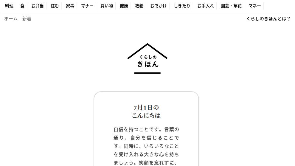 0853-201507_Kurashi no Kihon