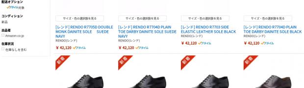 0858-201507_RENDO Amazon