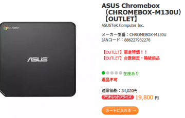 0883-201507_Chromebox Asus Shop Outlet