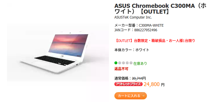 0884-201507_ASUS outlet C300MA 01