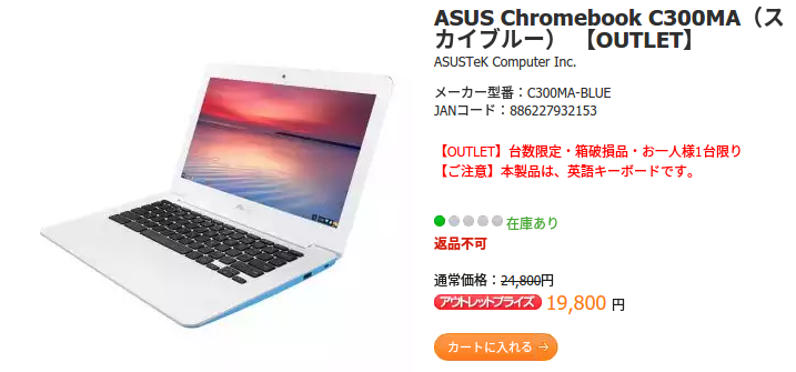 0884-201507_ASUS outlet C300MA 02