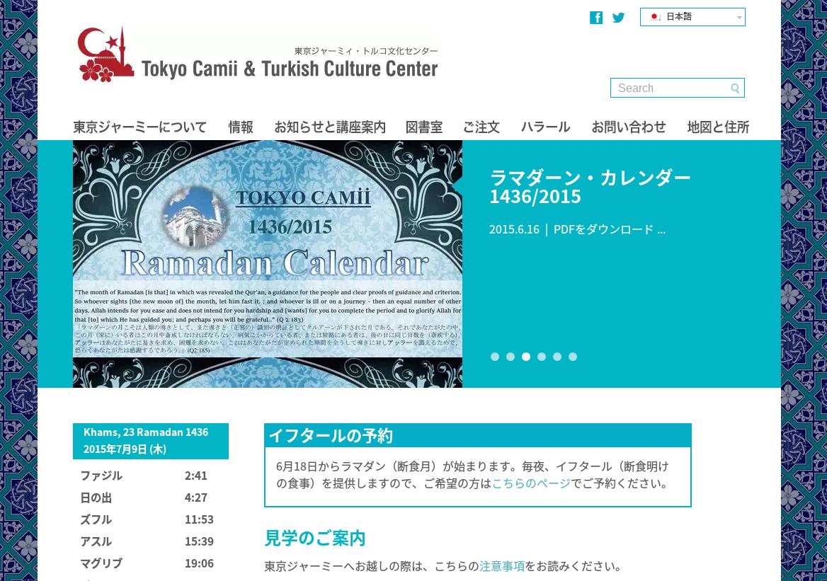 0886-201507_Tokyo Camii 00