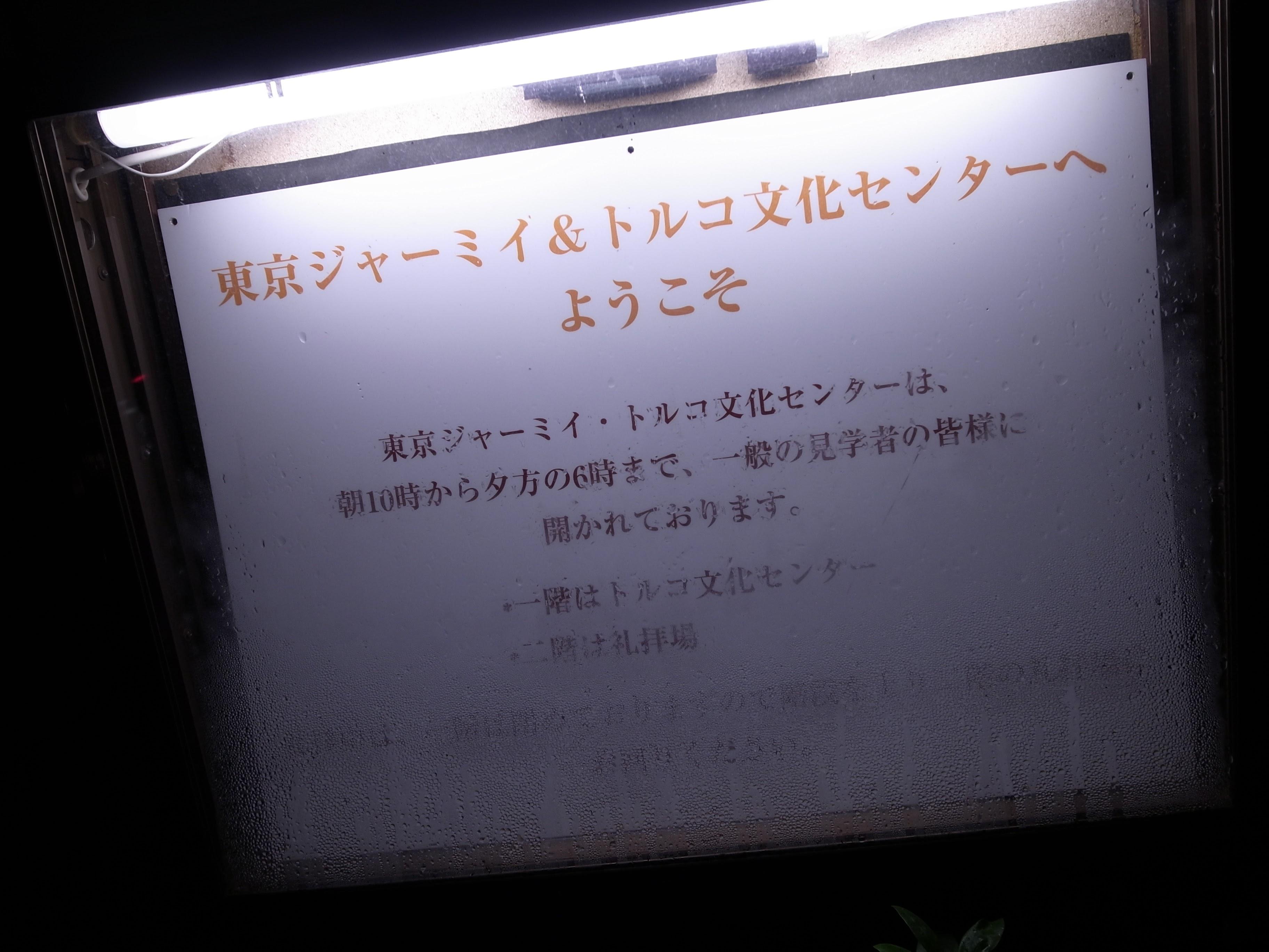 0886-201507_Tokyo Camii 02