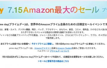 0895-201507_Amazon PrimeDay