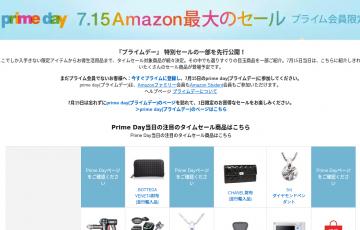 0904-201507_Amazon Prime Day