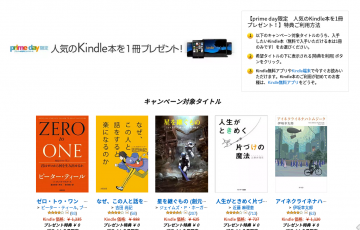 0908-201507_Amazon Prime Day Kindle