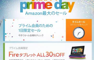 0909-201507_Amazon Prime Day 02
