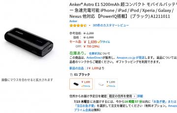0929-201507_Anker Astro E1 at Amazon
