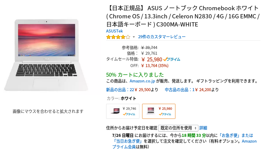 0937-201507_Amazon Chromebook C300MA