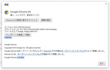 0949-201507_ChromeOS 03