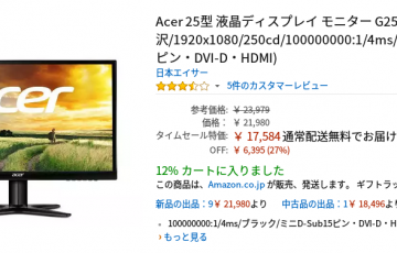 0950-201507_Acer G257HLbidx 01