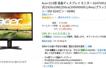 0954−201507_Acer G247HYLbmidx 01