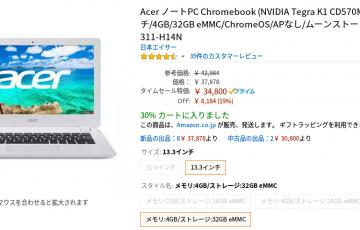 0965-201508_Chromebook CB5-311-H14N