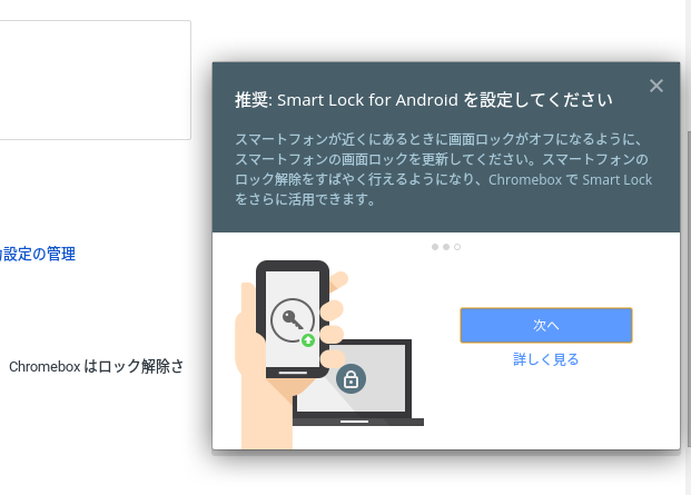 0969-201508_Smart Lock for Chromebook 03