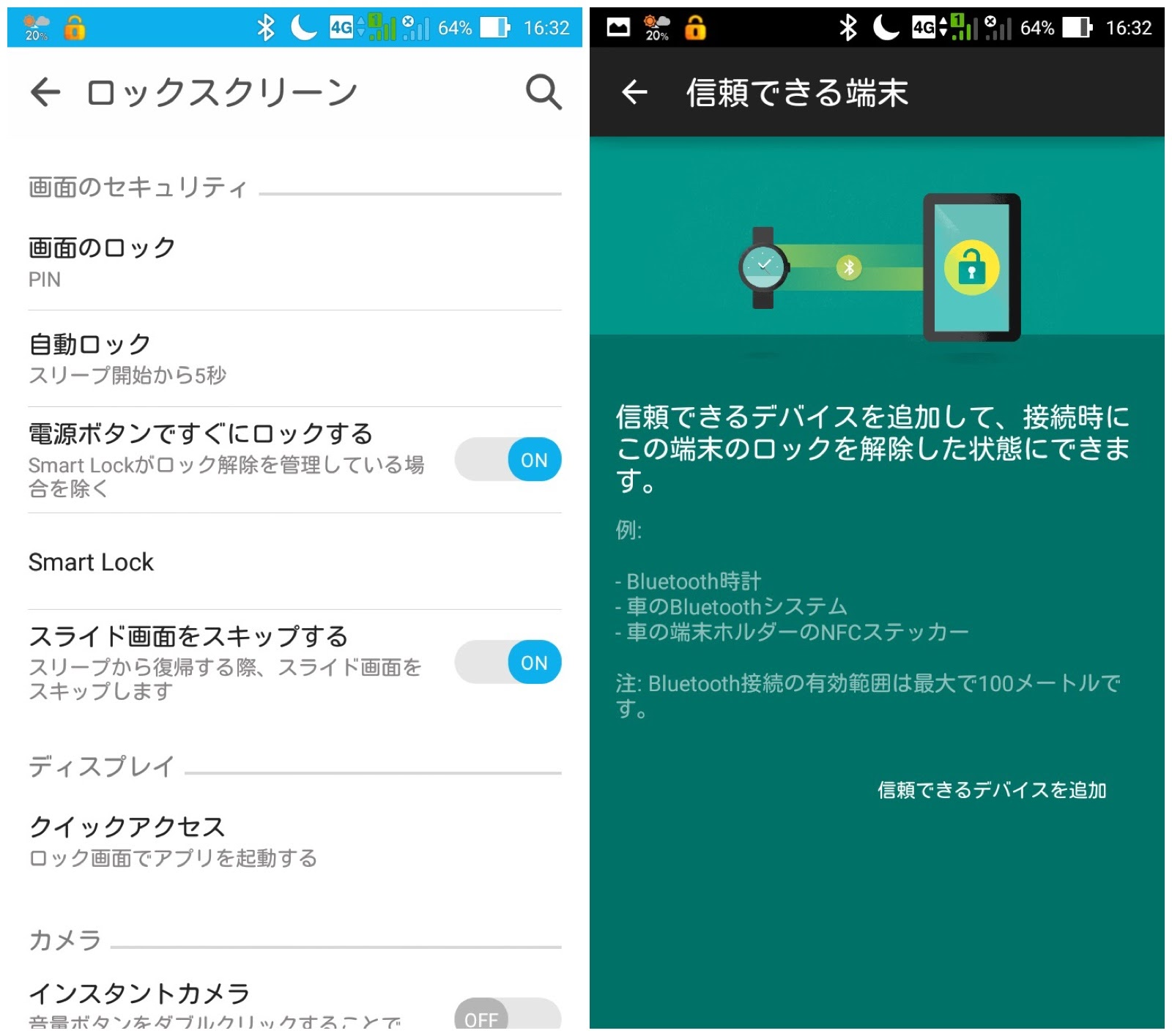 0971-201508_Smart Lock Android 01
