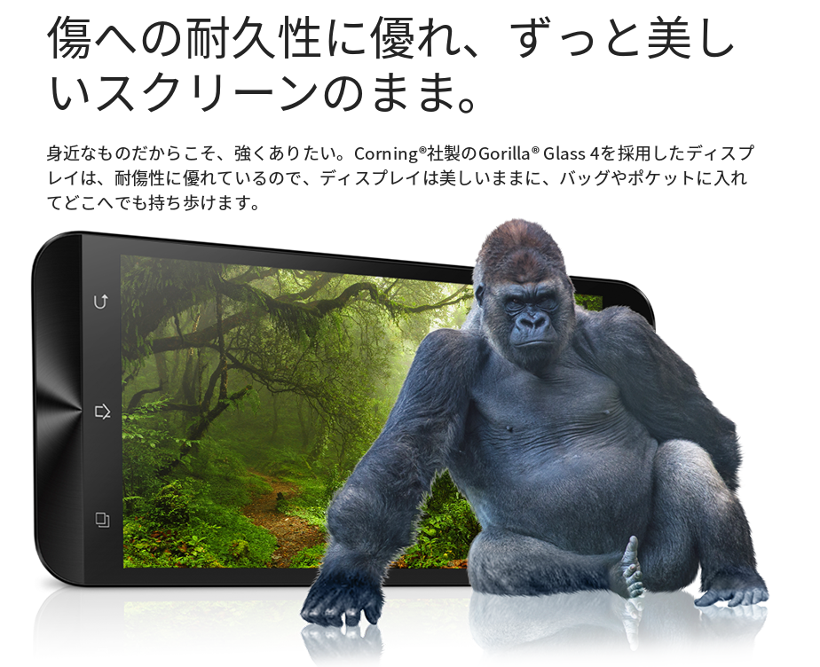 0975-201508_Gorilla Glass 4