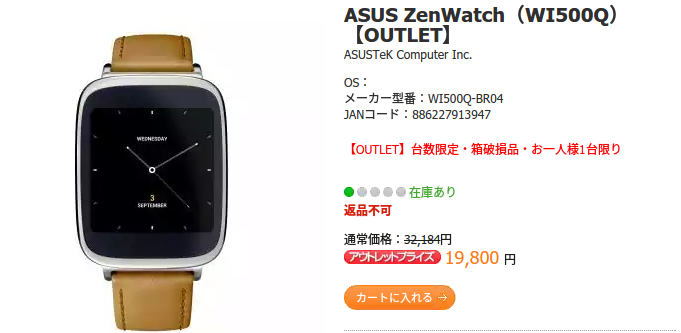 0986-201508_ASUS ZenWatch OUTLET
