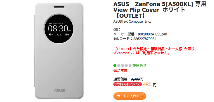 0986-201508_ZenFone 5 View Flip Cover OUTLET 02