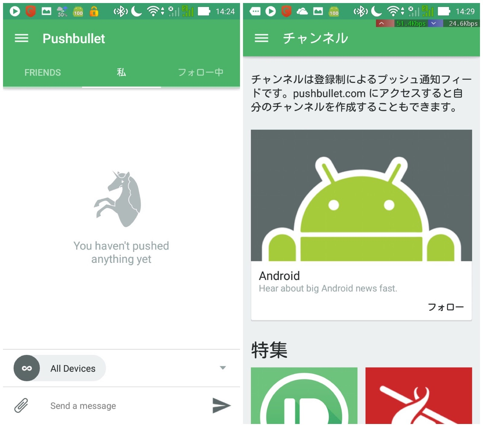 0990-201508_Pushbullet Android 01