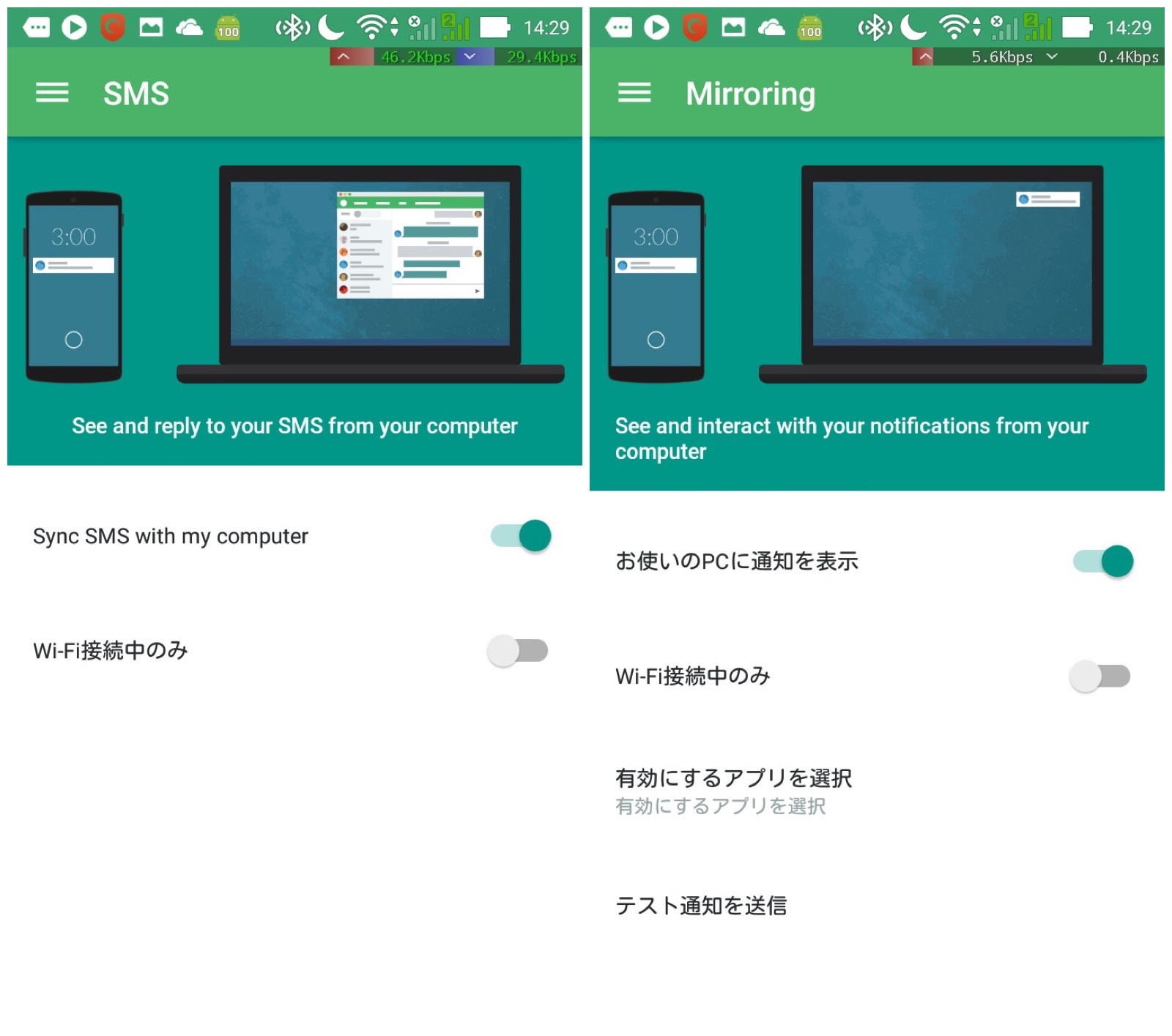 0990-201508_Pushbullet Android 02