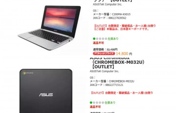 1000-201508_ASUS Outlet