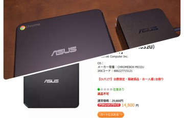 1014-201509_Chromebox ASUS outlet