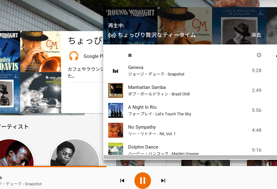 1054-201510_Google Play Music