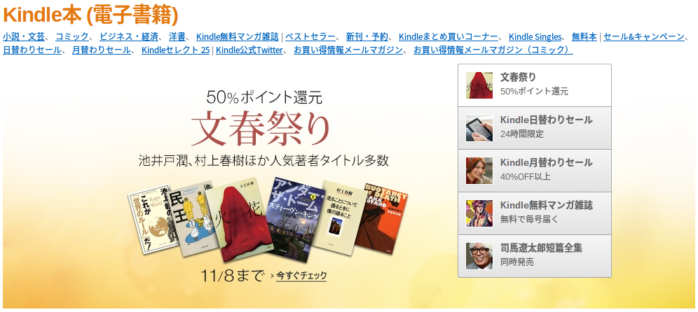 1066-201511_Amazon Kindle Bunshun