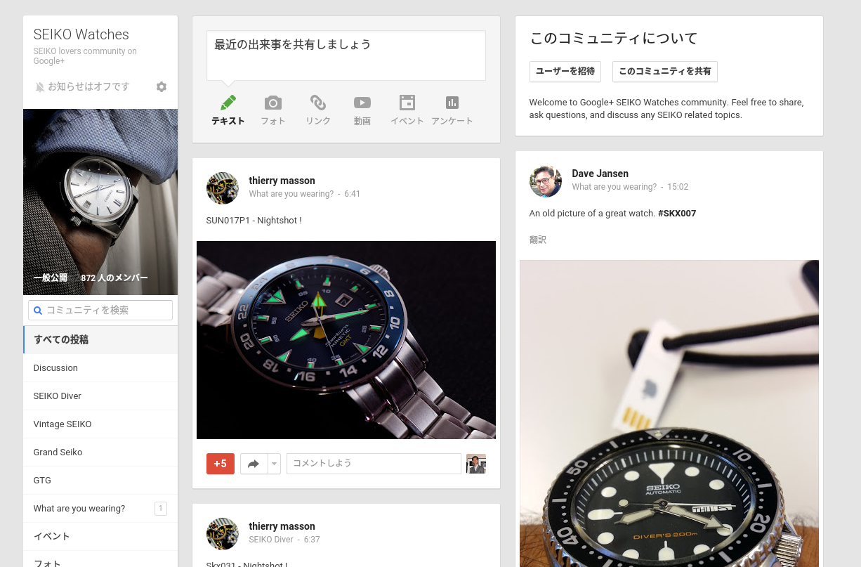 1081-201511_GooglePlus SEIKO Watches 01