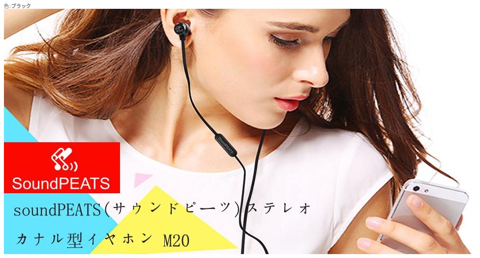1098-201512_SoundPEATS M20 from Amazon 01