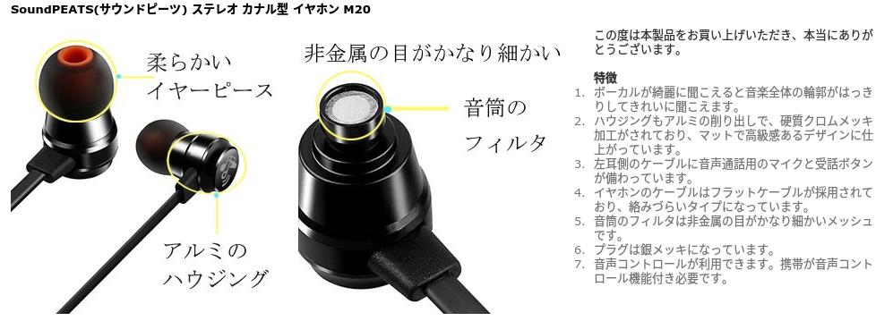 1098-201512_SoundPEATS M20 from Amazon 02