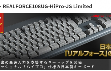1100-201512_JustMyShop Realforce108UG 01
