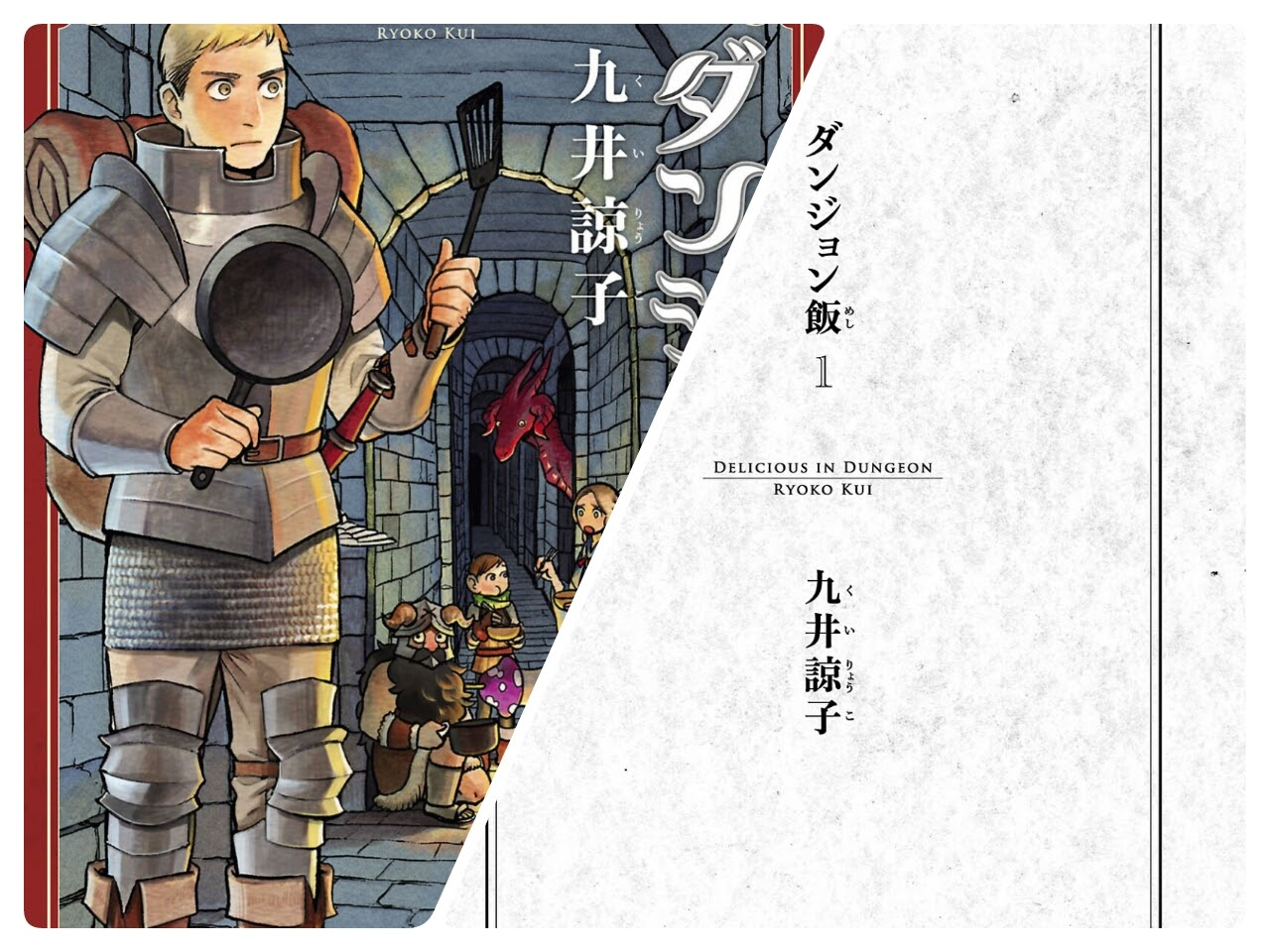 1128-201601_Delicious in Dungeon