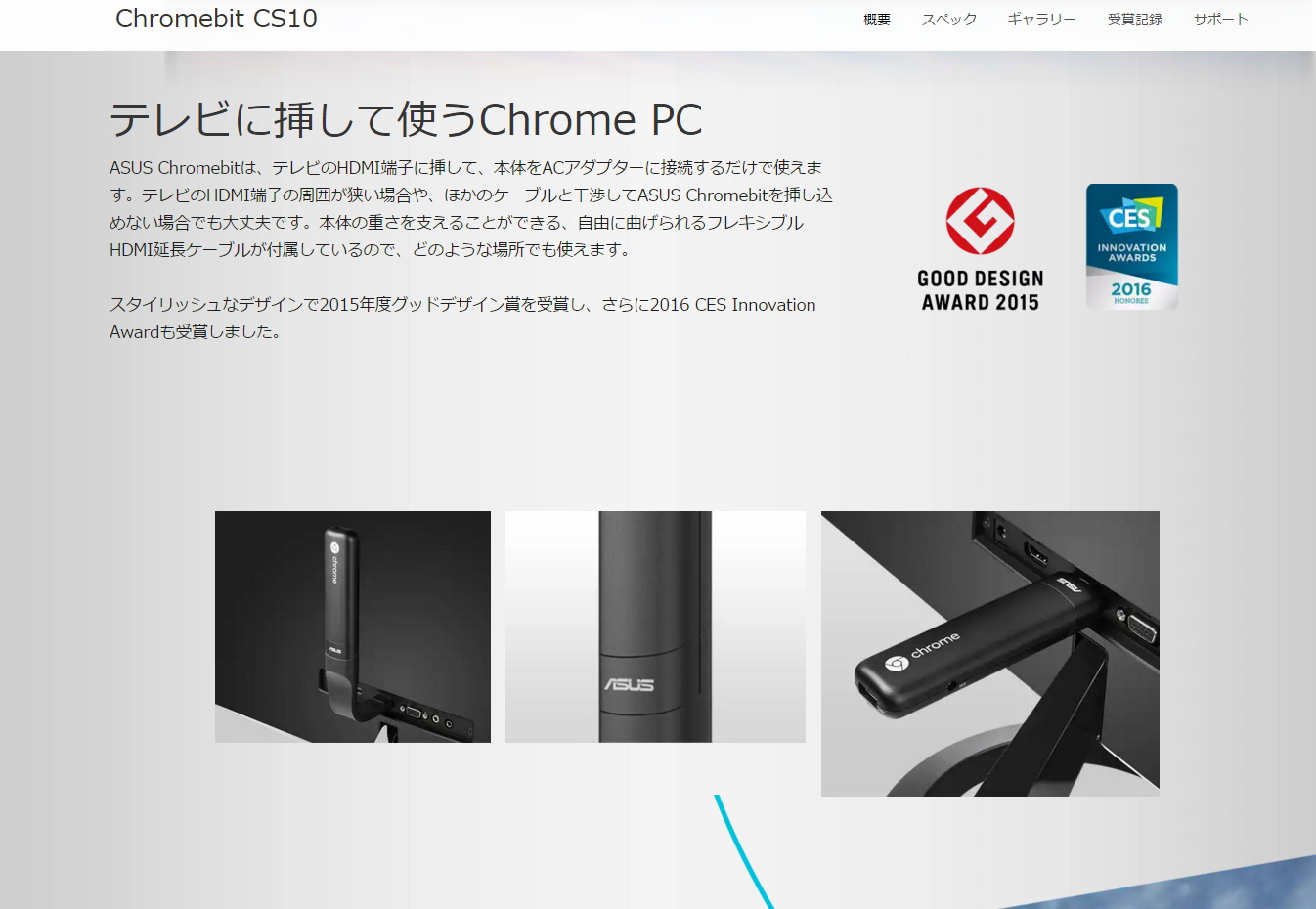 1153-201601_ASUS Chromebit CS10 02