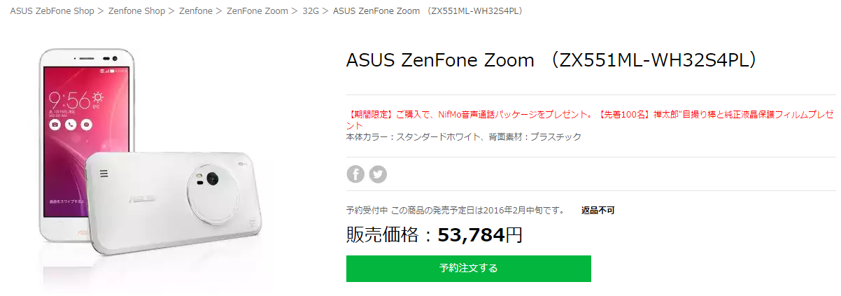 1156-201601_ASUS ZX551ML 21