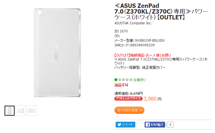 Asus-Outlet-ZenPad-PowerCase-01