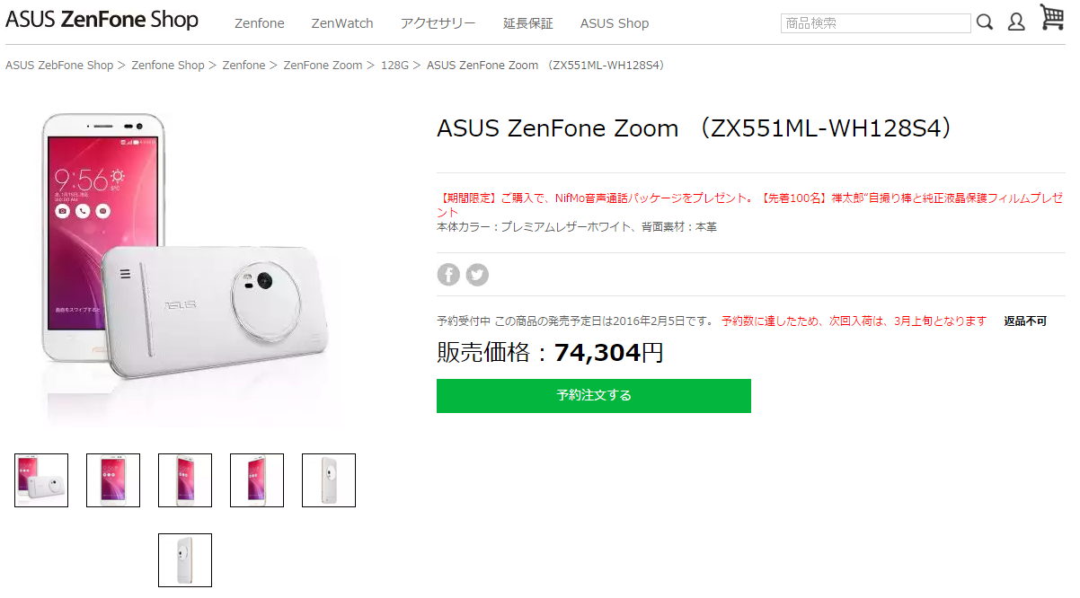 1164-201602_Zenfone Shop ZX551ML-WH128S4