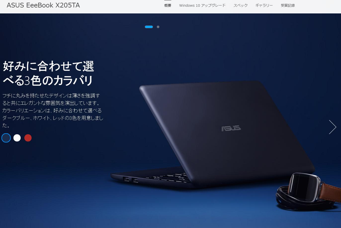 1172-201602_ASUS EeeBook X205TA 02
